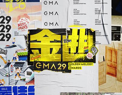 金曲GMA29 視覺設計 ─ 活動網站