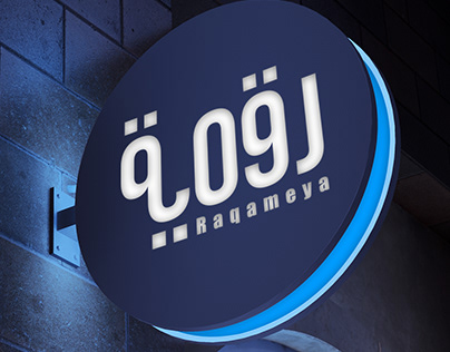 Raqameya Logo