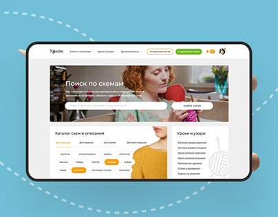 Homyak portal e-commerce