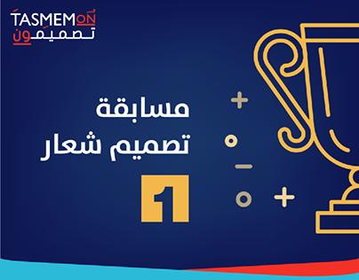 Tasmemon Logo Contest 1
