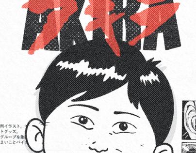 AKIRA CHILD / アキラ