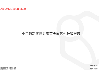 小工蚁新零售系统首页面优化升级报告(真善美方智辉fangzhihui)