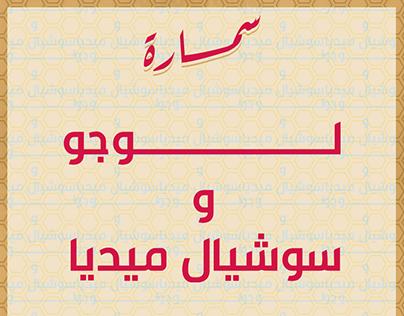 Samara Logo & Social Media