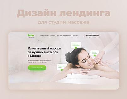 Landing Page. Дизайн лендинга для студии массажа