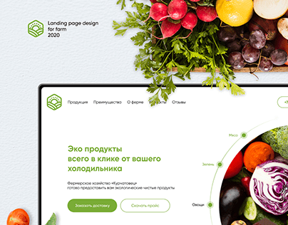 Landing page for the farm