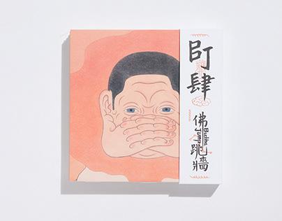 佛跳牆 Buddha Jump - BJ肆 album