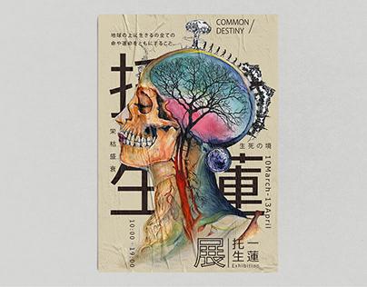 Common Destiny 一蓮托生展 / poster