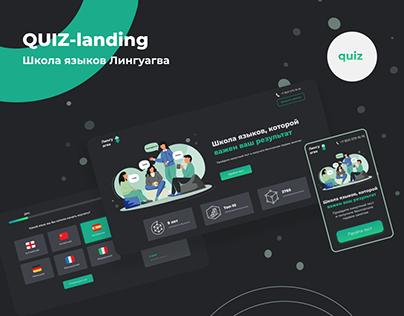Quiz landing школа языков