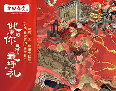 Fang Hui Chun Tang poster design