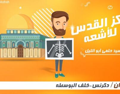 مركز القدس للأشعة