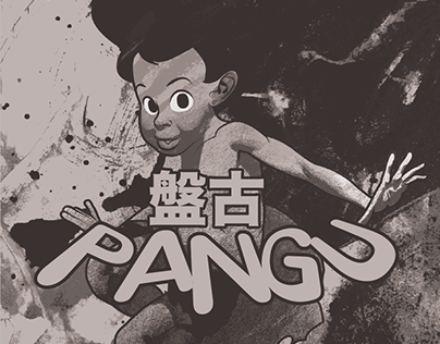 Pangu, a Short Comic