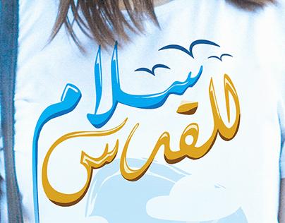 Fairuz T-shirts design