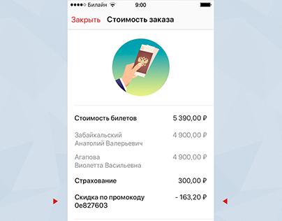 Мобильное приложение ЖД билеты ( iOS). Блок Промокод