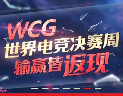 WCG世界电竞决赛周输赢皆返现 E-sports Banner Design