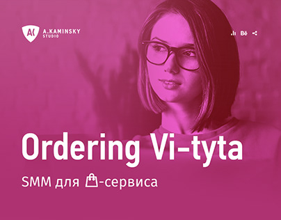 SMM для shoping-сервиса Ordering Vi-tyta
