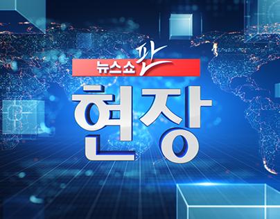 TVChosun News Show Corner Title