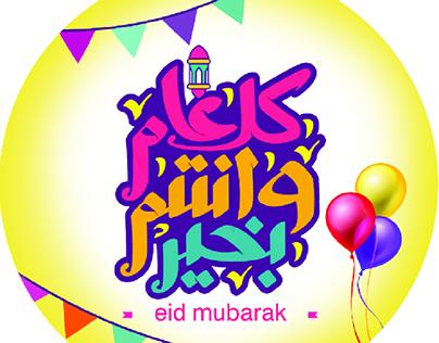 eid coasters