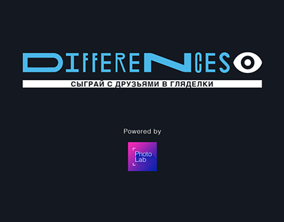 Проект Differences
