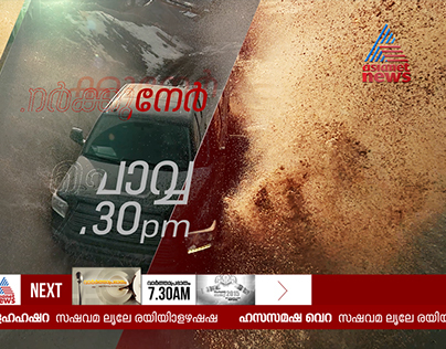 Asianet News Network Refresh Concept