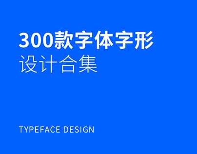 Typeface design-300款字体字形设计合集张家佳