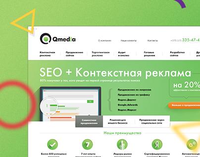 Qmedia. Продвижение сайтов