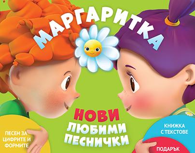 Margaritka - Graphic Design, Character & Concept Design