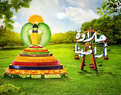 Aradina | Birth Prophet Muhammad