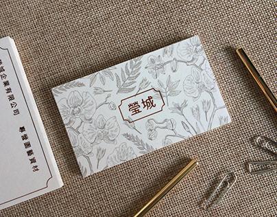 瑩城園藝-名片設計-name card design for gardening material