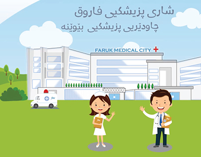 Animation for Lasik Ophthalmology Clinic