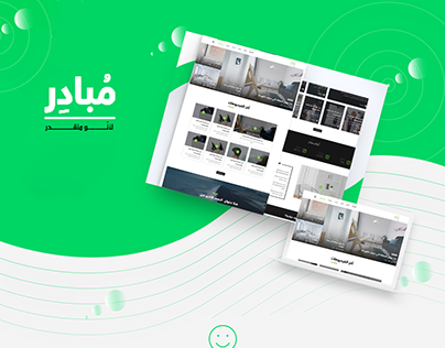 Moubader - Web Design/Development