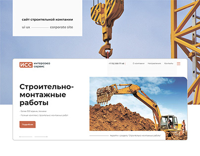 Website for construction company - UX/UI