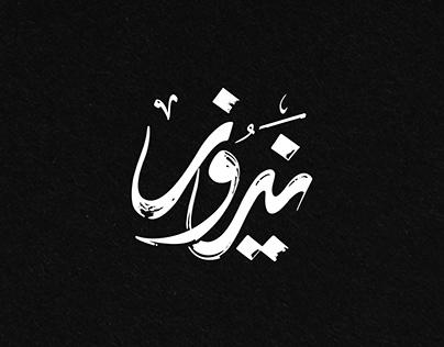 Nayrouz | Branding Identity