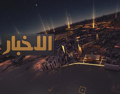 Al-Majlis TV News Branding