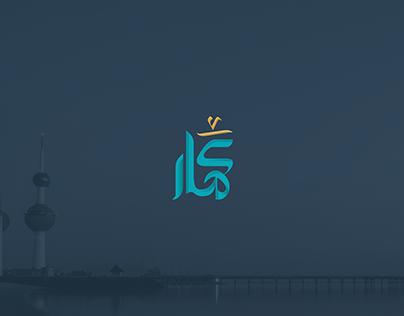 Ammar Alajami | Branding - Kuwait