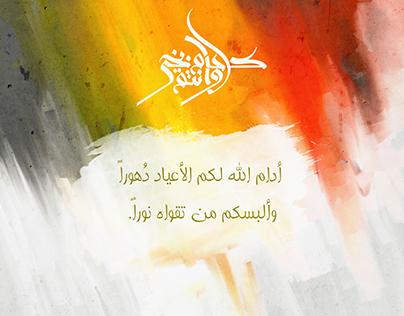 Eid Cards - تصاميم للتهنئة بعيد الفطر
