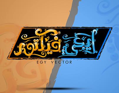 Egy vector - illustration