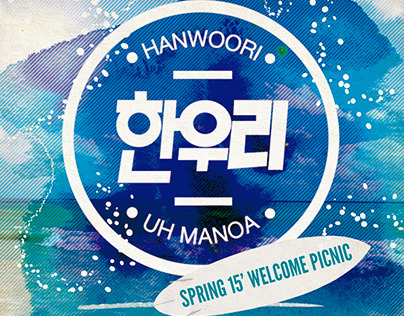 Hanwoori Hawaii Welcome Picnic [Spring '15]