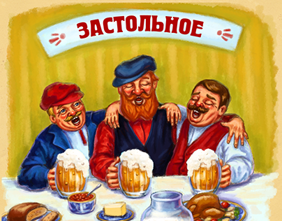 """""""ГлавПиво"""""""