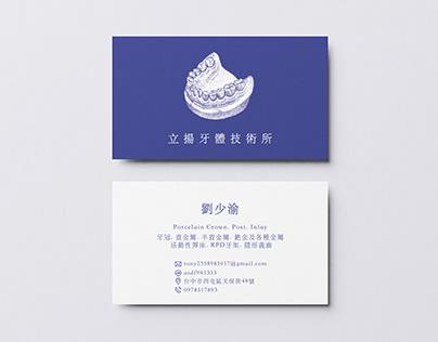 Business Card Design / 名片設計 - 立揚牙體技術所