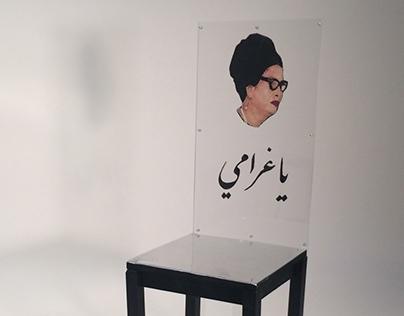 Um-Kalthoum Chair
