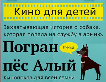 Poster for children cinema club