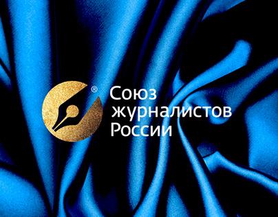 Фирменный стиль Союза журналистов России