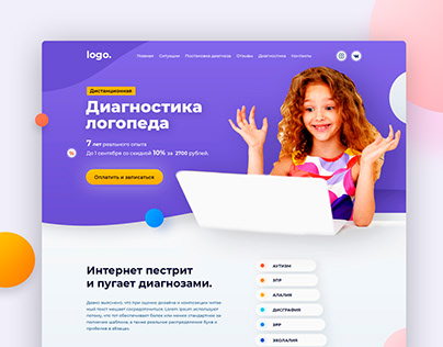 Дизайн сайта Мой Логопед