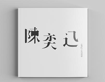 Eason Chan (Graphic Studio)