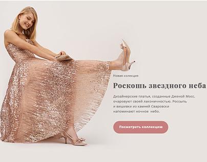 Online shop of wedding dresses