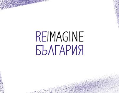 NGO Reimagine Bulgaria brand