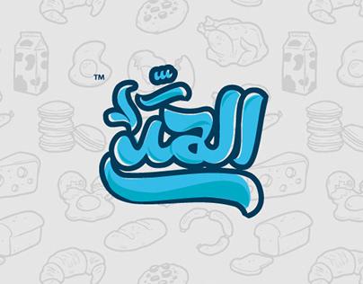 Al Hamd Logo | Typography