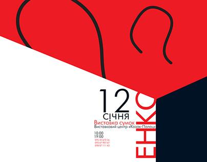 Постер для выставки сумок.
