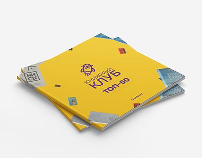 Разработка журнала в InDesign