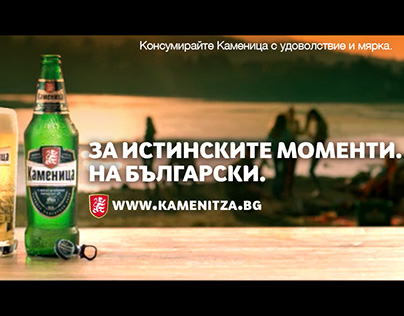 Kamenitza TVC